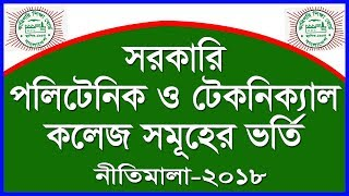 Polytechnic & Technical Admission  2018