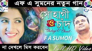 F A Sumon - Shohagi O Chand | সোহাগী ও চাঁদ | Bangla New Music Video 2018 by F A Sumon KB Multimedia