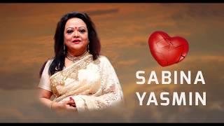 Sabina Yasmin || Dukkho amar bashor raater palongko ||(দুঃখ আমার আমার বাসর রাতের পালঙ্ক )