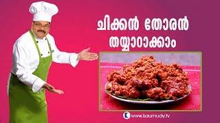 Recipe for Chicken thoran |  Salt N Pepper EP 120 | Hotel Shambhu shankaran