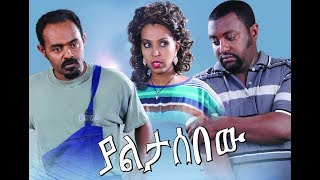 New Ethiopian Film - Yaltasebew Full (ያልታሰበው ሙሉ ፊልም ) 2015