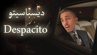 أغنية ديسباسيتو - Despasito مترجمة بالعربي 18+ (اغنية ابو حمدان !!)