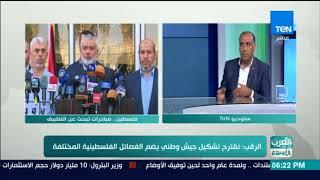 العرب في أسبوع - الرقب: أشك في جدية الرئيس عباس بشأن إجراء الانتخابات
