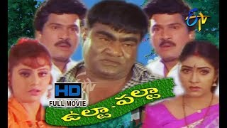 Ulta Palta | 1998 Telugu HD Full Movie| Rajendra Prasad | Srikanya | Reshma | Raksha | ETV Cinema