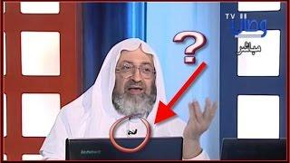 ( شيخ تحت الطلب ) احمد كريمة ( رائع )