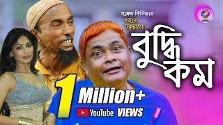 বুদ্ধি কম | Buddhi Kom | Harun Kisinger | Akhi | Shaon | Bangla Comedy