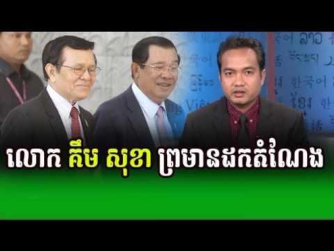 Xxx Mp4 Khmer Hot News RFA Radio Free Asia Khmer Morning Friday 06 23 2017 3gp Sex