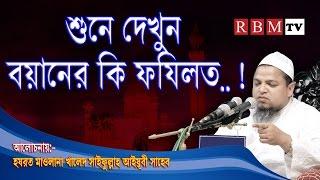 Bangla Waz Maulana Khaled Sifullah Ayubi Saheb  2017