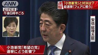 小池新党との対決は? 総理「総選挙フェアに戦う」(17/09/25)