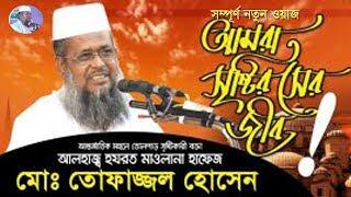 সৃষ্টির সেরা জীব। মাওলানা তোফাজ্জল হোসেন | Mawlana Tofazzal Hossain l Bangla Waz 2019