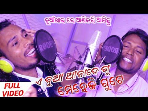Xxx Mp4 Nuakhai Special A Boa Aana De Go Balananda Chhura Krishna Bag Folk Song Studio Version Video 3gp Sex