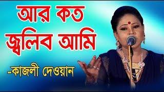 Ar kto jolibo ami ।।  Kajoli dewan ।। Bangla new bicched  gan 2017।