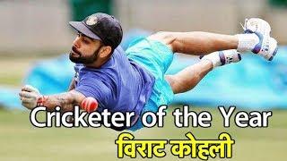 Virat Kohli Named ICC Cricketer of the Year | Sports Tak