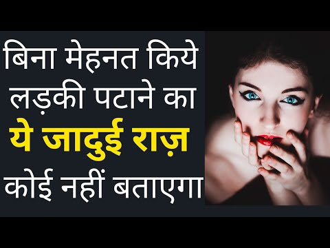 Xxx Mp4 Bina Mehnat Kiye Ladki Patane Ka Tarika How To Impress A Girl In Hindi Love Gems 3gp Sex
