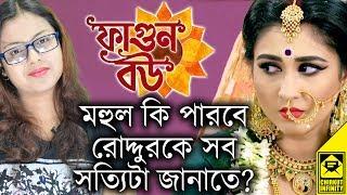 [TWIST] Mahul Ki Parbe Raddurke Sob Sottita Janate? | Phagun Bou | Star Jalsha | Chirkut Infinity