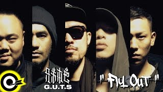 兄弟本色 G.U.T.S【FLY OUT】Official Audio Video