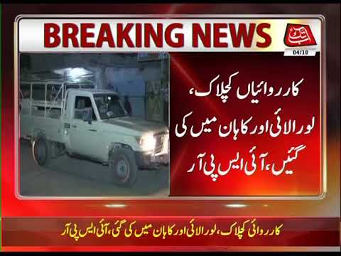 Xxx Mp4 FC Baluchistan Raids In Various Areas On Intelligence Information 3gp Sex