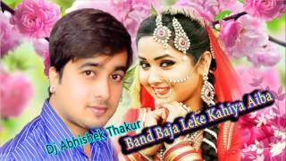 New Bhojpuri Dj Remix 2017 | Band Baja Leke Dj Abhishek Thakur | Munna Moong Lal