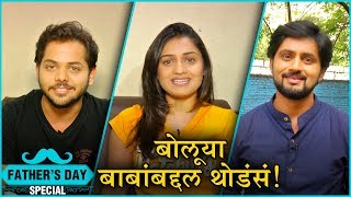 Fathers Day Special | बोलूया बाबांबद्दल थोडंसं ! | Shashank Ketkar, Hruta Durgule, Yashoman Aapte