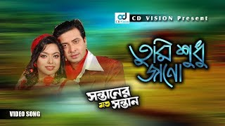 Tumi Shudu | Shontaner Moto Shontan (2016) | Full HD Movie Song | Shakib | Shahara | CD Vision