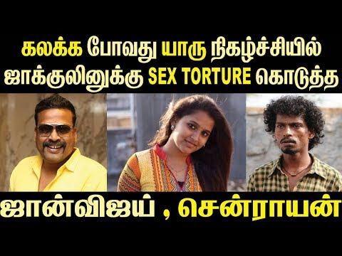 Xxx Mp4 கலக்க போவது யாரு நிகழ்ச்சியில் ஜாக்குலினுக்கு SEX TORTURE கொடுத்த ஜான்விஜய் சென்ராயன் Tamil News 3gp Sex