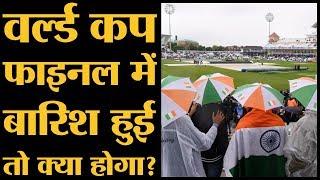 Ind vs NZ का मैच धुलने के बाद जानिए फाइनल और सेमीफाइनल मैच में क्या होगा?