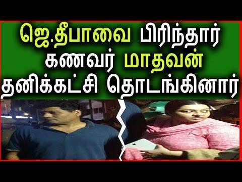 தீபாவை பிரிந்தார் கணவர்   Deepa Husband Divorce   Latest Tamil Live News today   Politics News Live
