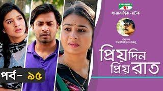 Priyo Din Priyo Raat | Ep 95 | Drama Serial | Niloy | Mitil | Sumi | Salauddin Lavlu | Channel I TV