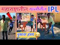 gully IPL/cricket marathi comedy