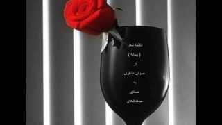 دکلمهٔ شعر( پیمانه ) از صوفی عشقری به صدای عبدلله شادان