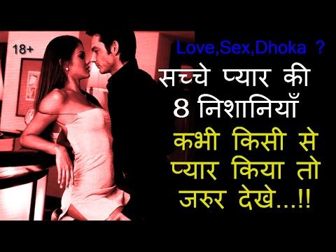 Xxx Mp4 प्यार क्या होता है 8 Facts About True Love ❤ MUST WATCH Viral Love Fever 3gp Sex