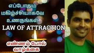 LAW OF ATTRACTION in Tamil - எண்ணம் போல் வாழ்க்கை