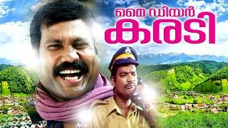 My Dear Karadi Malayalam Full Movie # Kalabhavan Mani, Jagathy Sreekumar # Malayalam Comedy Movies