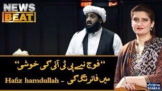 """Fauj Ne PTI Ki Khushi Mein Firing Ki"" - Hafiz Hamdullah | News Beat | Paras Jahanzeb | SAMAA TV"