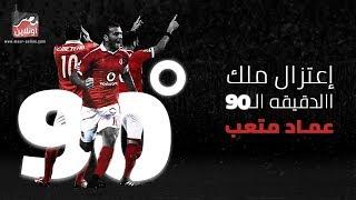 اعتزال عماد متعب اخر مواليد منطقة الجزاء - ملك الدقيقة 90