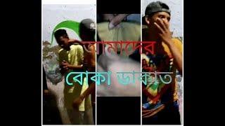 বোকা ডাকাত।Dumb Robber/New bangla funny video 2k17..[Dhakaiya Express]
