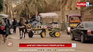 برنامج قصة مكان| | مدينة توزر العتيقة ( البصرة الصغرى ) في تونس