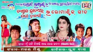 Chandala Hata Re Ganga Tulasi l Mu Jadi Nianti Authare Janama l Great Eastern l Ira Mohanty, Bishnu