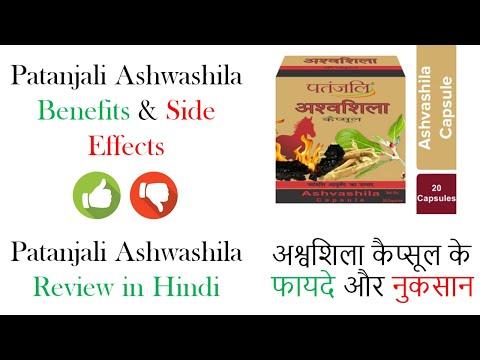 Xxx Mp4 Patanjali Ashwashila Capsules Benefits Amp Review In Hindi पतंजलि अश्वशिला कैप्सूल के फायदे। 3gp Sex
