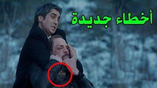 10 أخطاء جديده وفادحة ظهرت في مسلسل وادي الذئاب لم ينتبه لها احد  ـ مراد علم دار