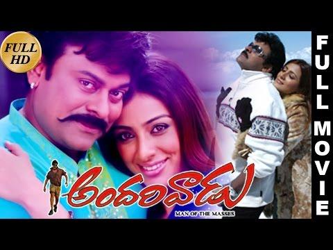 Andarivaadu Telugu Full Movie Chiranjeevi Tabu Rimi Sen