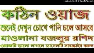 bangla waz bazlur rashid 2018 কঠিন ওয়াজ শুনেই দেখুন কলিজা ঠান্ডা হয়ে যাবে