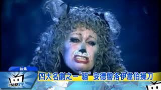 20171227中天新聞 「貓」粉必看! 百老匯音樂劇重返台灣