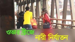 Ami Nari Ami Pari ( Abused Women on Over Bridge)।। New Bangla Awareness Video 2017। Ground Zero