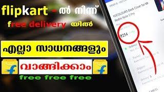 flipkart- ൽ നിന്ന് free delivery യിൽ എല്ലാ  സാധനങ്ങളും  വാങ്ങിക്കാം .