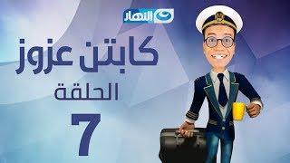 Captain Azzouz Series - Episode 7 | مسلسل الكابتن عزوز - الحلقة 7 السابعة
