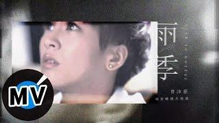 曾沛慈 Pets Tseng - 雨季 Season of Rain (官方版MV) - 偶像劇「明若曉溪」片尾曲
