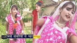 Bhayo Sawaria Se Pyar    भयो सांवरिया से प्यार     Hindi Krishan Bhajan