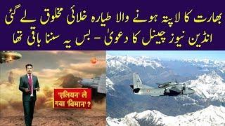 Indian Air Force Ka AN-32 Aircraft Aliens Lay Gia | Pakistan Today News