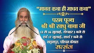 Manav Katha He Madhav Katha By Sadhu Baba Ji - 15 July   Kharagpur   Day 4